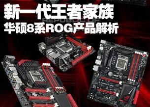 王者家族 解析华硕8系ROG产品线