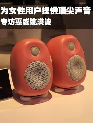 惠威姚洪波:为女性用户提供顶尖声音
