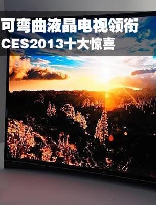 可弯曲液晶电视领衔 CES2013十大惊喜