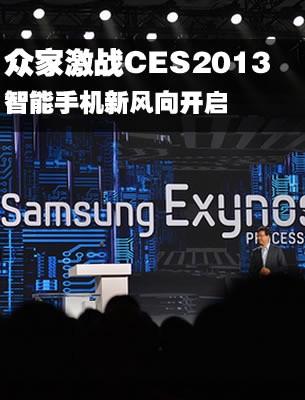 众家激战 CES2013开启智能手机新风向