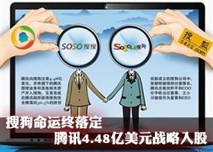 搜狗命运终落定 腾讯4.48亿美元战略入股