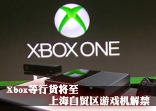Xbox等行货将至 上海自贸区游戏机解禁