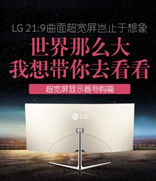 比苹果懂你 LG曲面超宽屏液晶看点解析