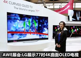 LG 77英寸4K曲面屏OLED电视