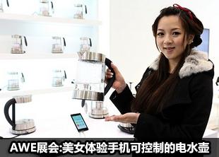 手机可以控制的电热水壶