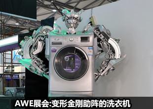 变形金刚助阵的洗衣机