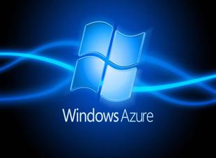 图文并赏 带你深入了解Windows Azure