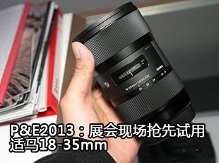 P&E2013��չ���ֳ��������� ����18-35mm
