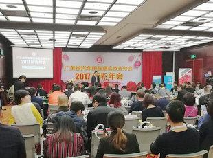 合作共赢 广东汽车用品商会年会召开