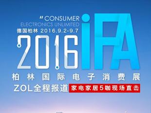 2016IFA柏林国际电子消费展