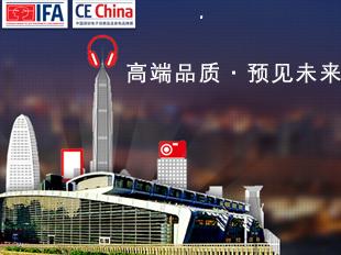 高端品质·预见未来 CE CHINA