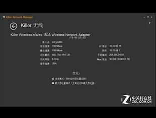 Killer网络管理