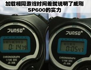 SP600实战游戏加载优势明显
