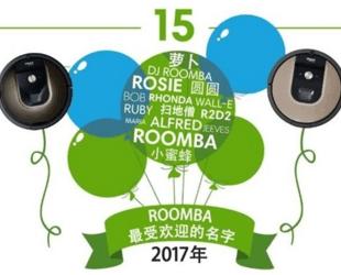 iRobot扫地机器人15岁啦