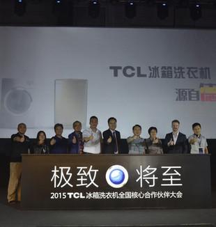 TCL推冰洗新品加速战略转型