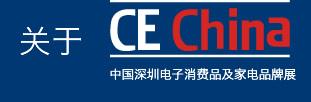 关于CE China