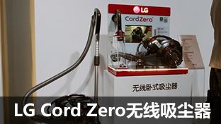 LG Cord Zero 无线吸尘器