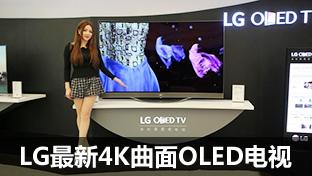 LG最新4K曲面OLED电视65EG9600