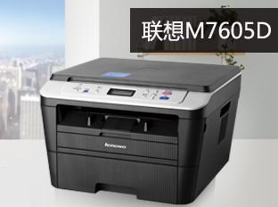 联想M7605D激光多功能一体机