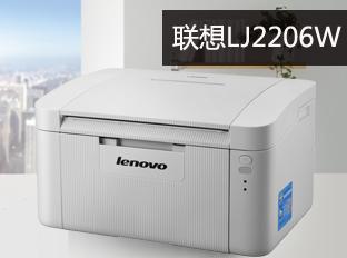 联想LJ2206W黑白激光打印机