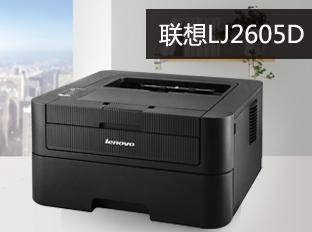 联想LJ2605D激光打印机