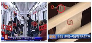 锐捷助力重庆地铁建设轨道WiFi
