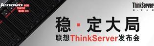 联想ThinkServer发布会