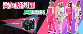 《美女鉴赏团,PK屌丝男》 - 第一期 边儿与佳能G1X Mark II的自拍生活~【已完结】