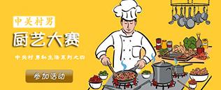 【中关村男私生活系列四】男神私房菜---厨神厨艺大赛【已完结】