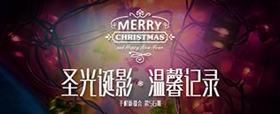 新摄会第56期——运光记录圣诞时刻,呈影分享快乐点滴【已完结】