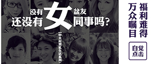 【石家庄男私生活·随手拍】没有女盆友还没有女同事吗?【已完结】