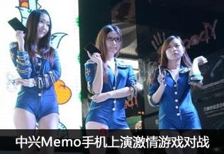 Showgirl助阵 中兴Memo上演激情游戏对战