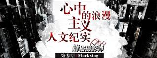 蜂格摄影师 第五期 Markxing