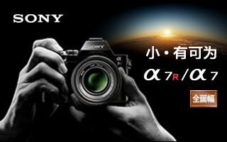 索尼A7/A7R全画幅微单TM瞩目登场