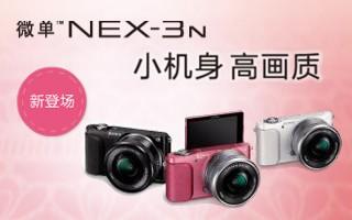 NEX-3N 小机身 高画质
