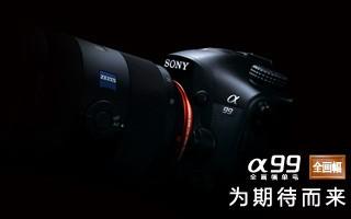 索尼A99全画幅单电 为期待而来