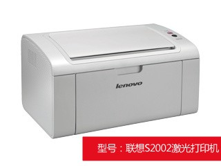 联想S2002激光打印机