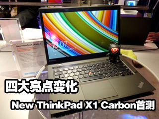 四大亮点 ThinkPad New X1 Carbon首测