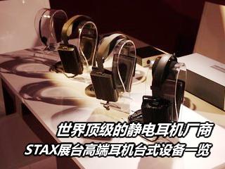 CES2014:STAX展台高端耳机台式设备一览