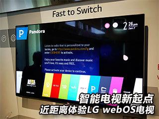 近距离体验LG webOS智能电视
