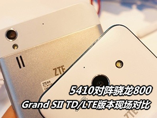 5410对阵骁龙800 Grand SII TD/LTE版对比
