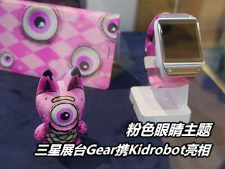 三星展台Gear携Kidrobot亮相