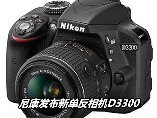 尼康随时准备发布D3300 及35mm F1.8G