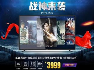 818发烧节收官 PPTV电视C系列强势告捷