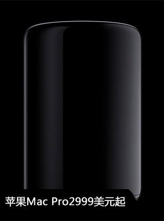 苹果正式发布Mac Pro 售价2999美元起