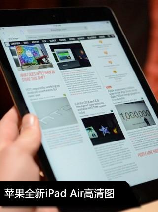 真机实拍 苹果全新iPad Air高清图赏