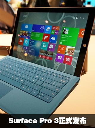 12英寸大屏 微软Surface Pro 3正式发布