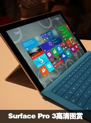 微软Surface Pro 3高清图赏