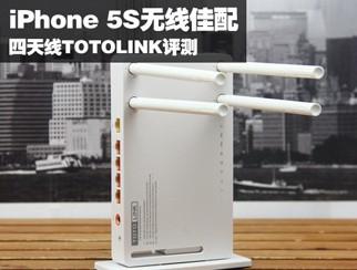 iPhone 5S无线佳配 四天线TOTOLINK评测