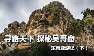探秘吴哥窟 东南亚游记(下)